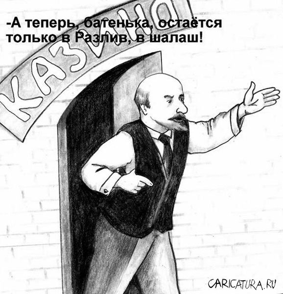 http://caricatura.ru/parad/kharhan/pic/5089.jpg