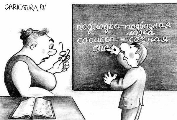 Школьный юмор в картинках с надписями за каждой успешной учительницей