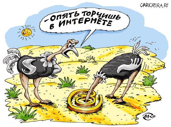 http://caricatura.ru/parad/kmaltsev/pic/7835.jpg