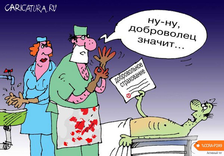 """Сергей Кокарев """"Очень застраховано: Добровольное страхование"""""""