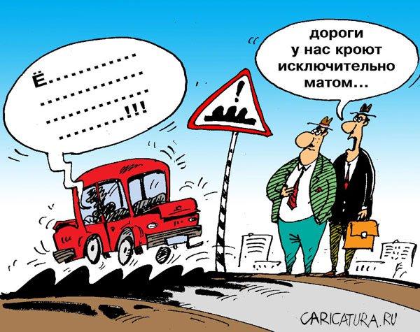 http://caricatura.ru/parad/kokarev/pic/3114.jpg