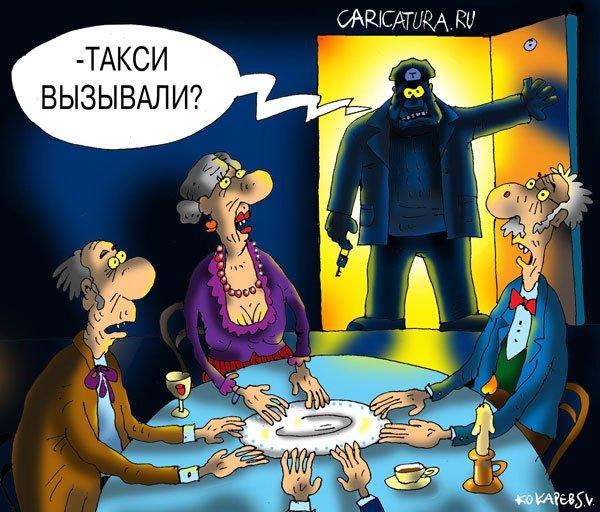 http://caricatura.ru/parad/kokarev/pic/3371.jpg