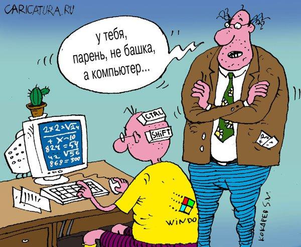 вундеркинд карикатура