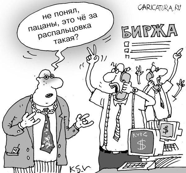 http://caricatura.ru/parad/kokarev/pic/4905.jpg