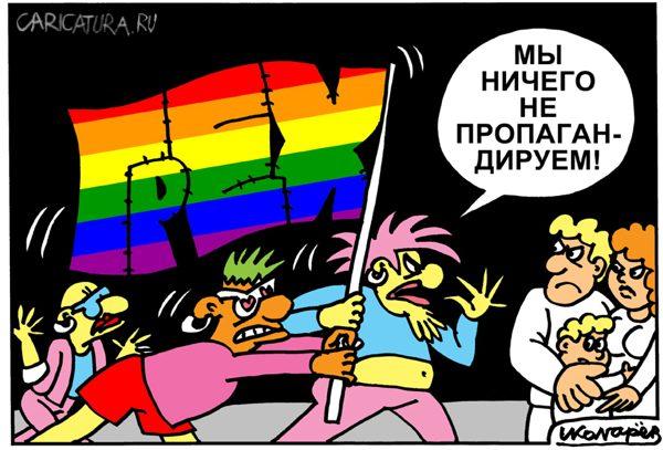 Гомосексуалист карикатура