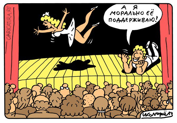 Картинки по запросу волочкова карикатура