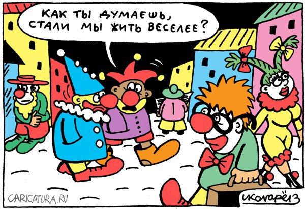 Картинки по запросу карикатура братские народы россии