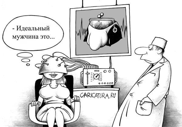 http://caricatura.ru/parad/korsun/pic/10342.jpg