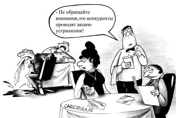 конкурентов: