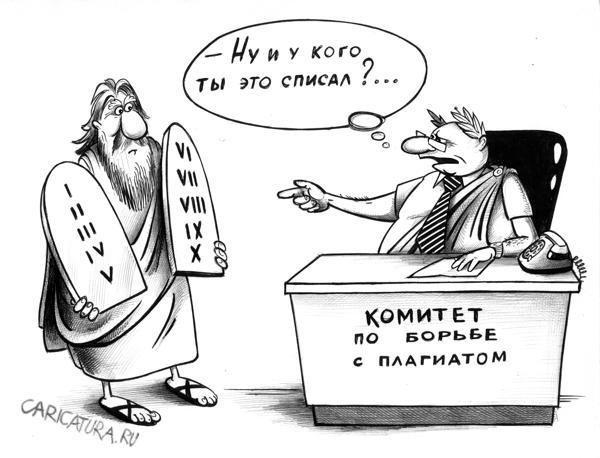 https://caricatura.ru/parad/korsun/pic/karikatura-borba-s-plagiatom_(sergey-korsun)_21551.jpg