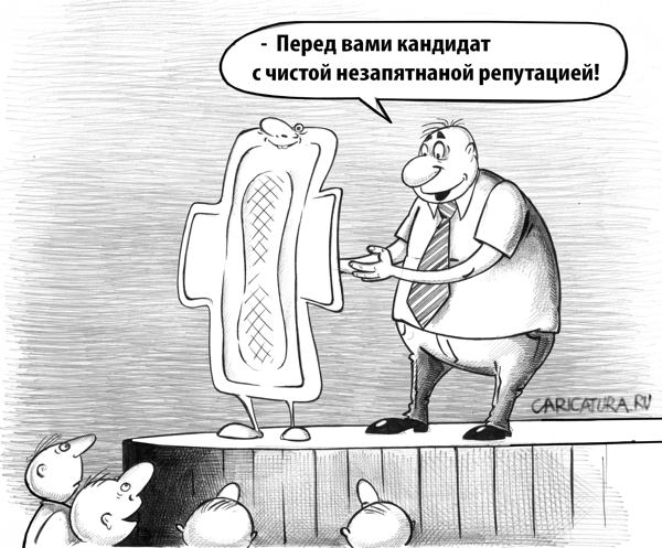 Картинки по запросу Карикатура Прокладки