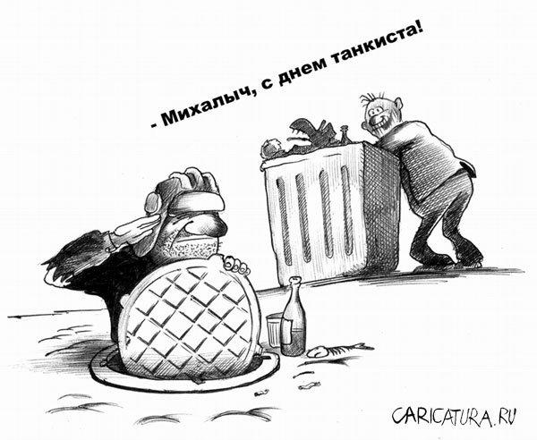 https://caricatura.ru/parad/korsun/pic/karikatura-den-tankista_(sergey-korsun)_4642.jpg