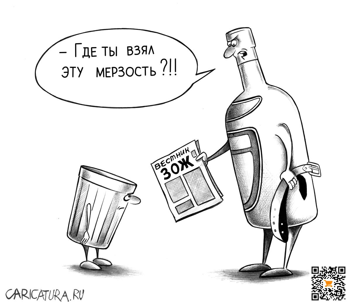 karikatura-merzost_(sergey-korsun)_33635