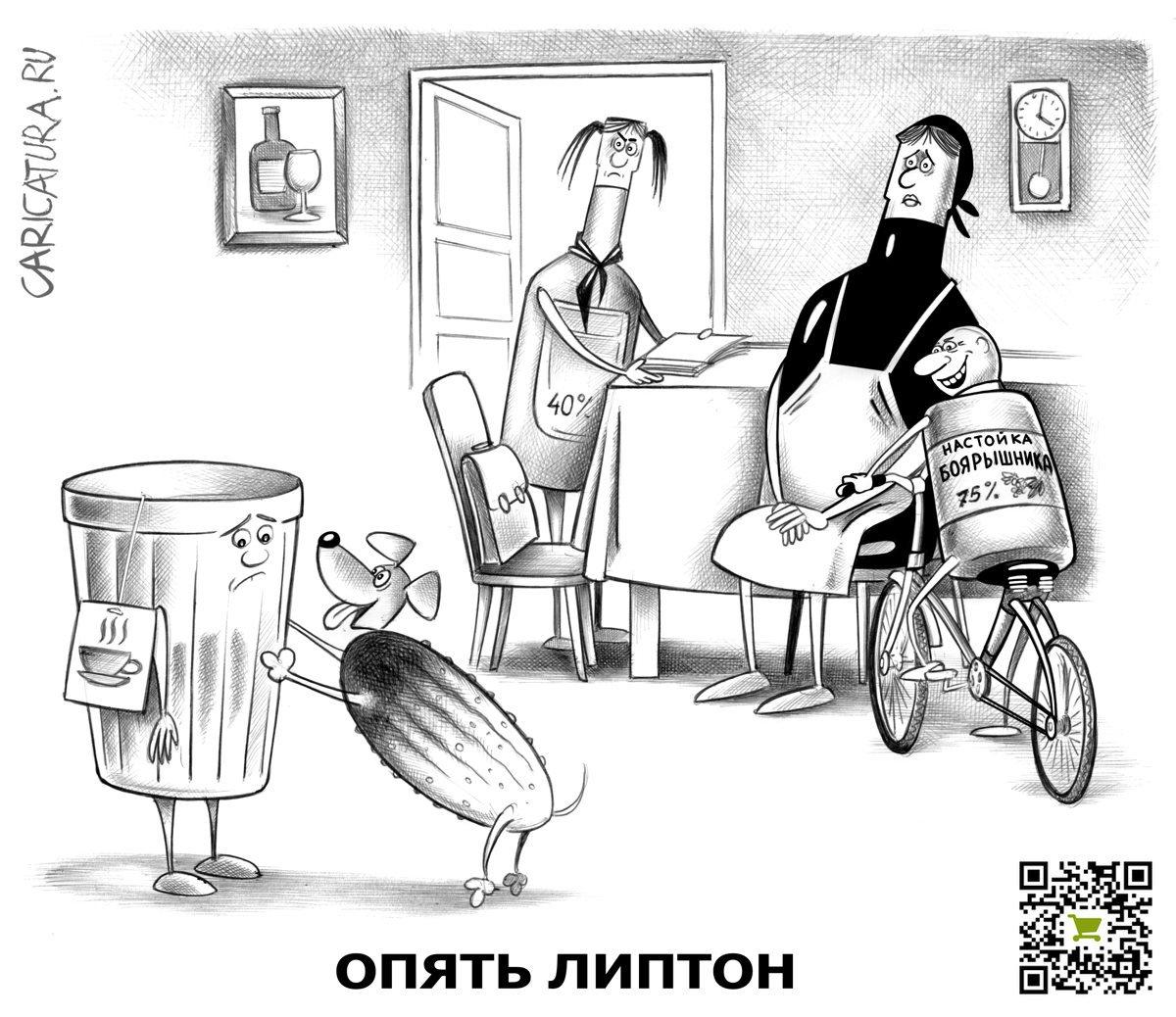 karikatura-opyat-lipton_(sergey-korsun)_