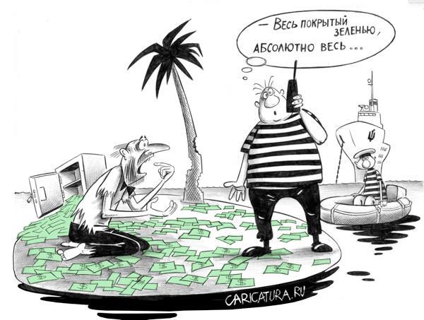 Картинки по запросу Карикатура остров
