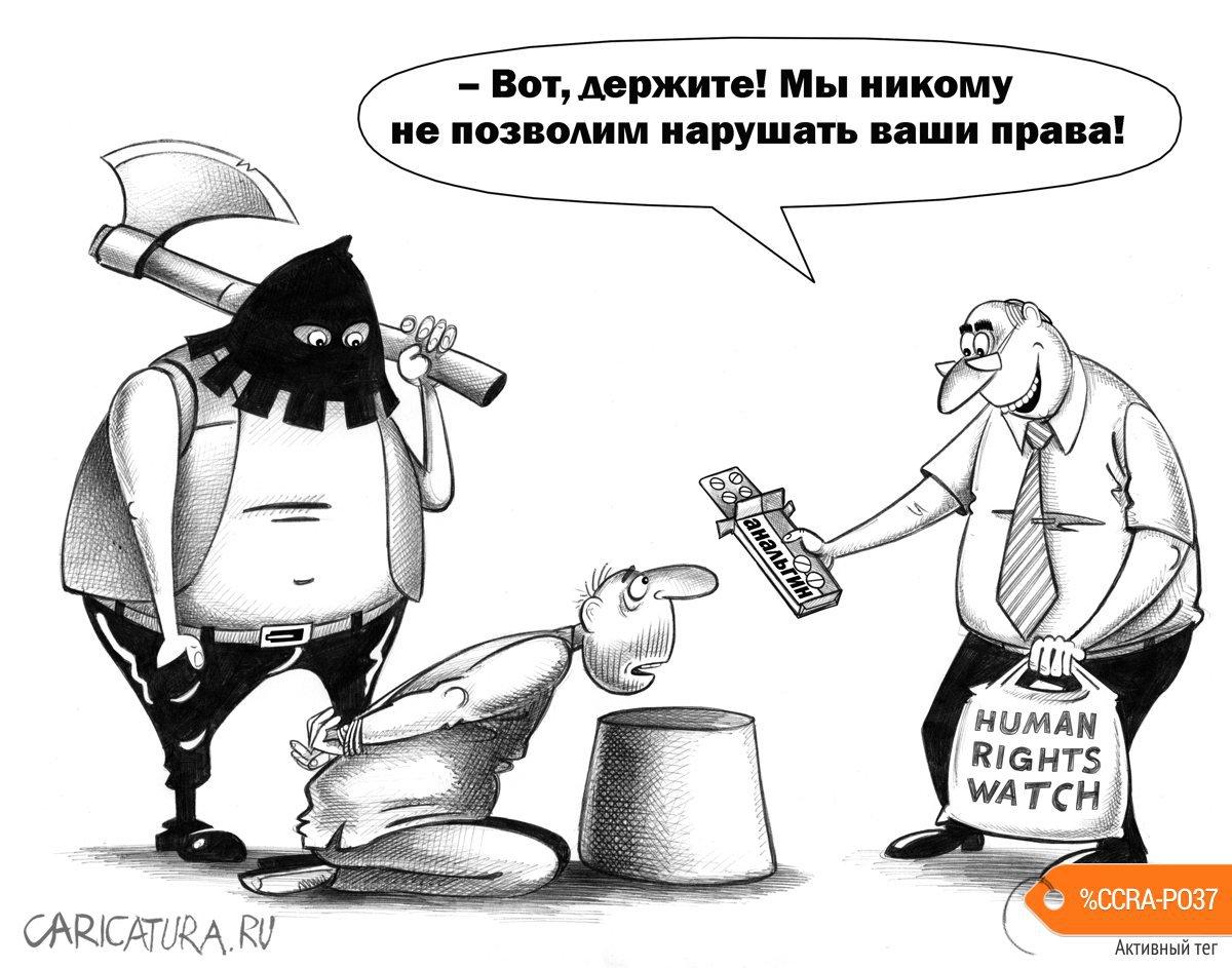 https://caricatura.ru/parad/korsun/pic/karikatura-prava-cheloveka_(sergey-korsun)_31219.jpg