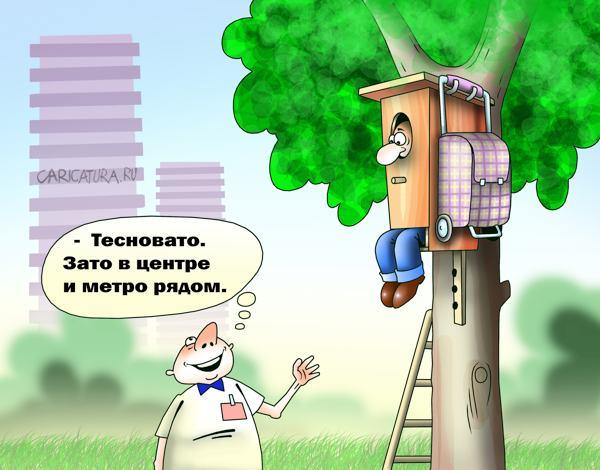 Картинки по запросу карикатура риэлторы