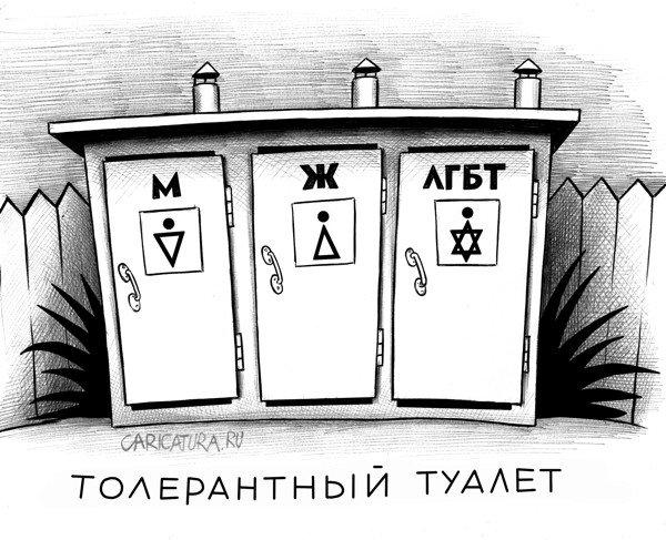 https://caricatura.ru/parad/korsun/pic/karikatura-tolerantnyy-tualet_(sergey-korsun)_22560.jpg