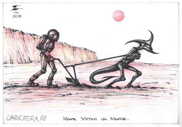 Юрий Косарев «Марк Уотни на Марсе. На картофельном поле»