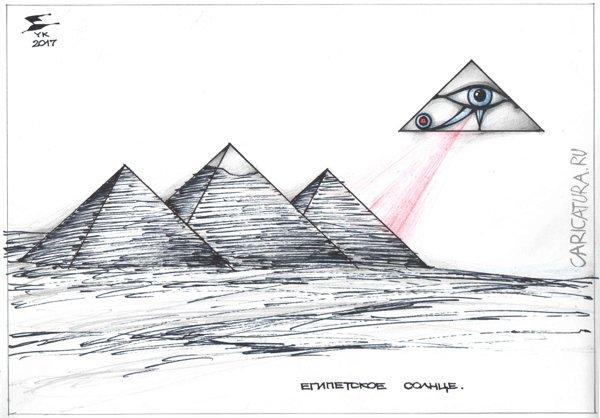 Юрий Косарев «Египетское солнце»