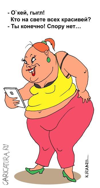 Картинки по запросу Карикатура женщины