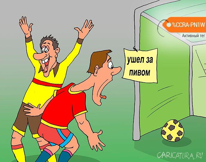 Картинки по запросу футбол документов карикатура