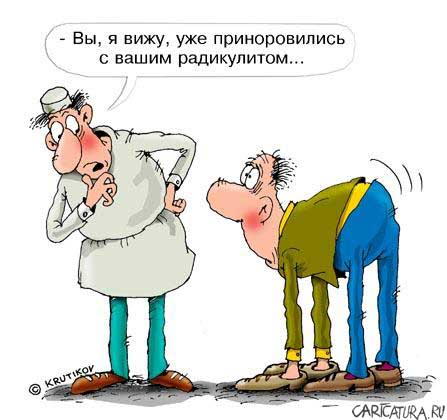 http://caricatura.ru/parad/krutikov/pic/1543.jpg