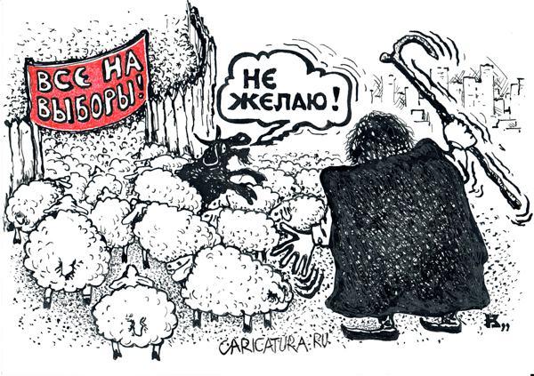 Карикатура «Паршивая овца», художник Михаил Кузьмин. В своей ...