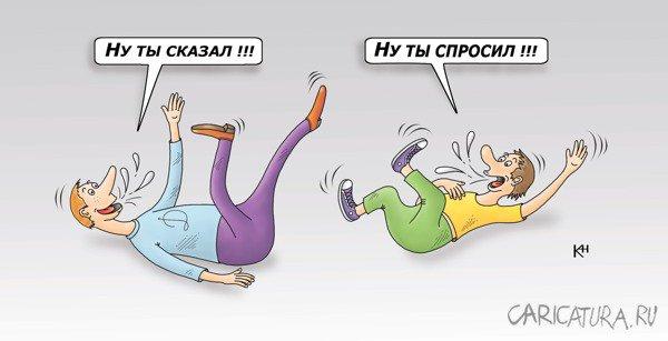 Александр Кузнецов «Ну ты сказал!»