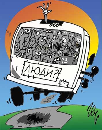Картинки по запросу Карикатура полный автобус