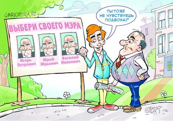"Картинки по запросу ""мэр карикатура"""