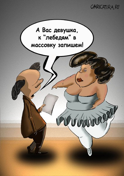 Картинки по запросу Карикатура балет