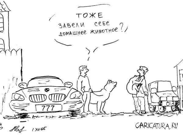 Карикатура «Жаба», художник Михаил Марченков. В своей авторской ...