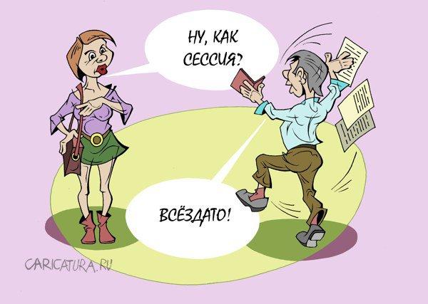 CARICATURA.RU: Добавлен новый комментарий // DaoMail.ru - социальная почтовая служба