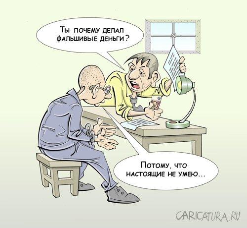 Карикатура «Допрос», Виталий Маслов. В своей авторской подборке. Карикатуры,  комиксы, шаржи