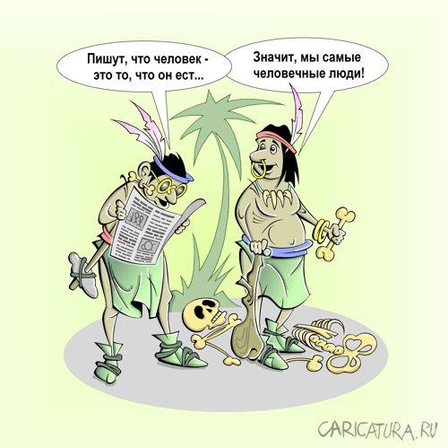 Картинки по запросу людоед карикатура