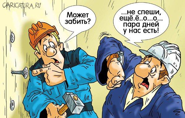 Александр Ермолович «Точно в срок!»