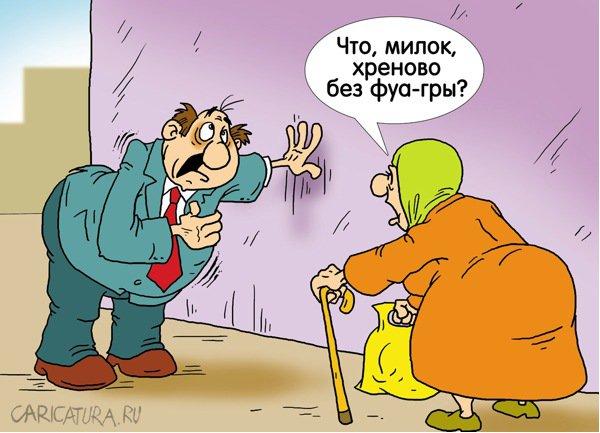 Картинки по запросу Карикатура фуагра