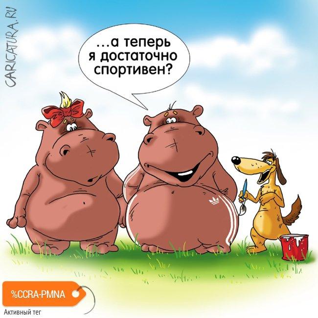 """Карикатура """"Спортивная фигура"""", Александр Ермолович"""