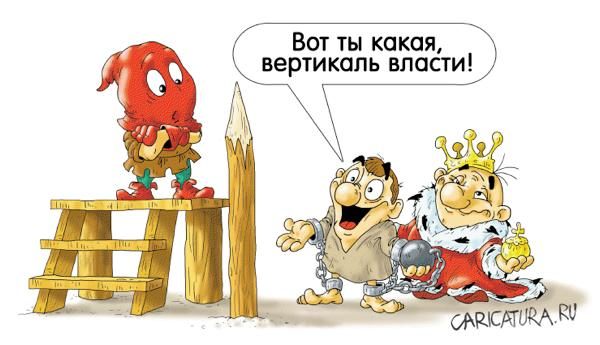 Картинки по запросу на кол карикатура