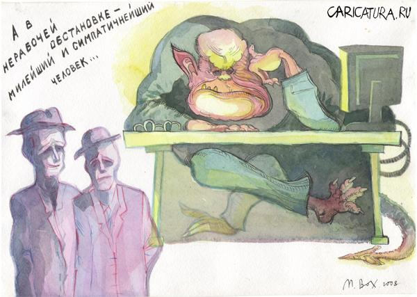 http://caricatura.ru/parad/mike_box/pic/11629.jpg