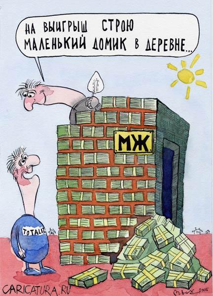 http://caricatura.ru/parad/mike_box/pic/5300.jpg