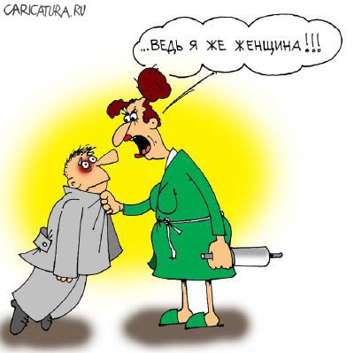 http://caricatura.ru/parad/netesov/pic/1648.jpg