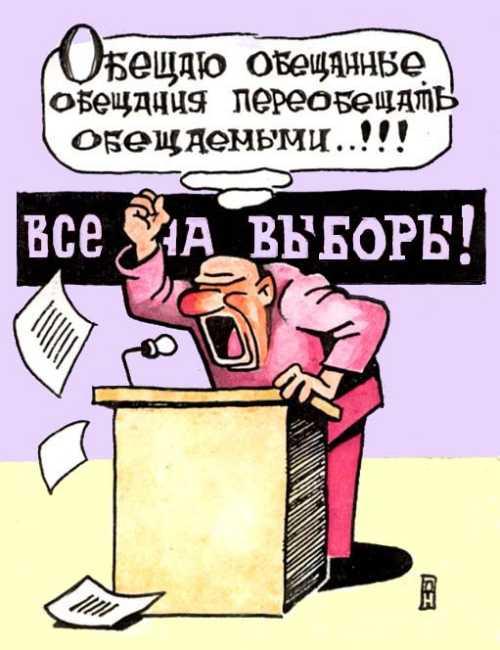 Выборы Президента России и фальсификация