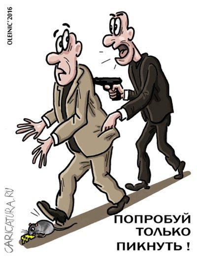 Алексей Олейник «Попробуй только пикнуть!»