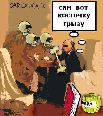 "Карикатура ""Ходоки у Ленина"", Алексей Олейник"