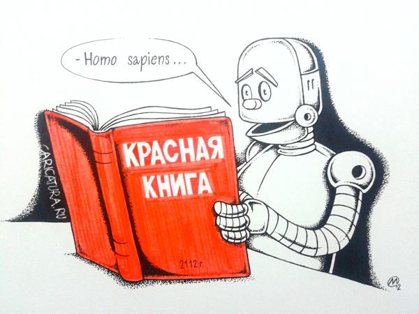 Картинки по запросу Карикатура книги