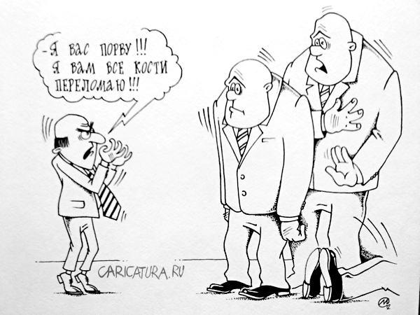 комиксы подчинение и унижение № 527970 бесплатно