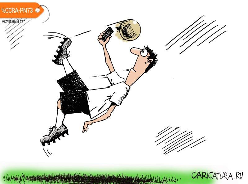 """Карикатура """"Selfie с мячиком"""", Валерий Осипов"""