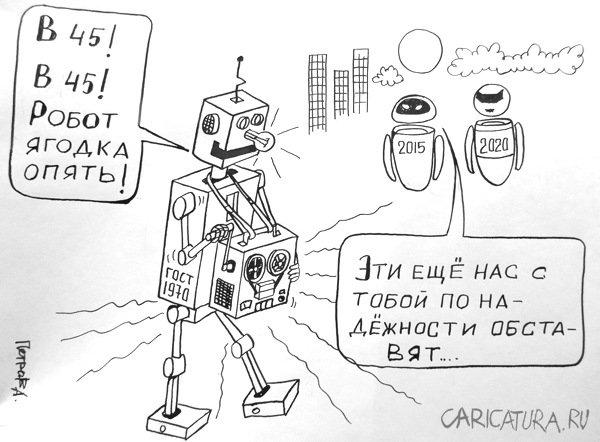 Картинки по запросу Карикатура роботы
